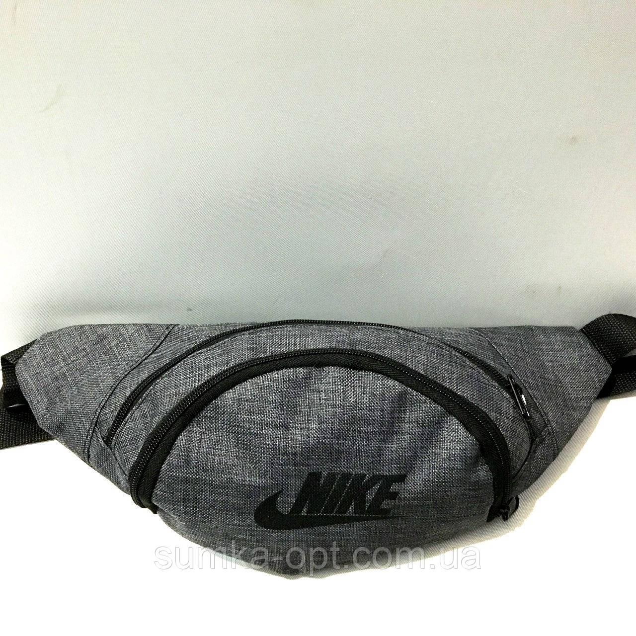 Спортивная сумка на пояс текстиль Nike БОЛЬШАЯ (серый+черный)14*36см