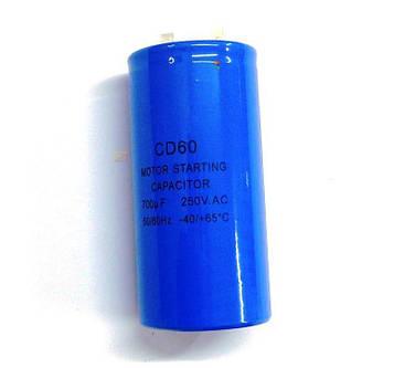 Пусковой конденсатор 700 мкФ 250 V CD60 для электродвигателя