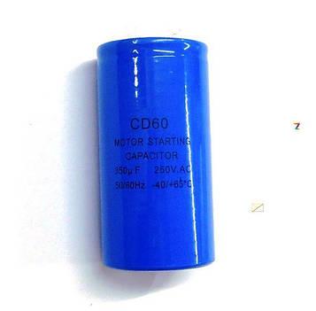 Пусковой конденсатор 350 мкФ 250 V CD60 для электродвигателя