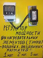 Регулятор мощности DALAS + силовой модуль 1 КВт Украина