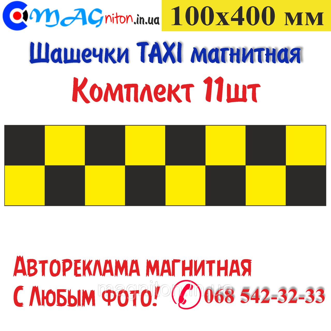 Шашечки Таксі магнітна 100х400мм. Комплект 11шт