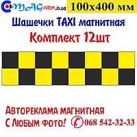 Шашечки Такси магнитная 100х400мм. Комплект 12шт