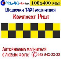 Шашечки Такси магнитная 100х400мм. Комплект 14шт