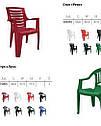 Пластиковые стол, стулья. 4 Луч Круглый, фото 3