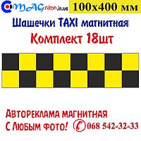 Шашечки Такси магнитная 100х400мм. Комплект 18шт