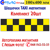 Шашечки Такси магнитная 100х400мм. Комплект 20шт