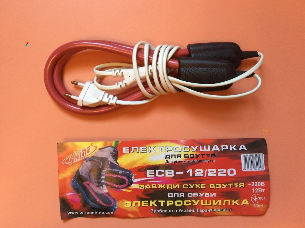 Электросушилка для обуви ЕСВ-12/220 (для разных размеров обуви) Украина