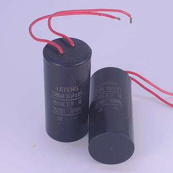 Конденсатор 30 мкФ робочий /пусковий з гнучким висновком