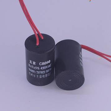 Конденсатор 8 мкФ робочий /пусковий з гнучким висновком