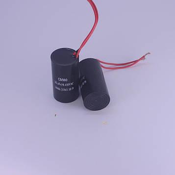 Конденсатор 10 мкФ робочий /пусковий з гнучким висновком