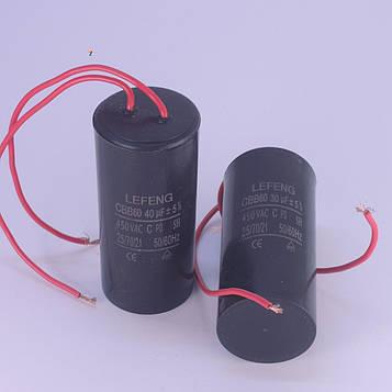 Конденсатор 40 мкФ робочий /пусковий з гнучким висновком