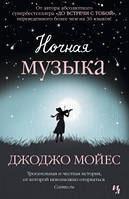 Ночная музыка Мойес Джоджо