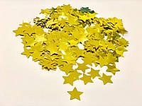 Конфетти  Фольга  Звезды Золото, 1,5 см, 50 грамм