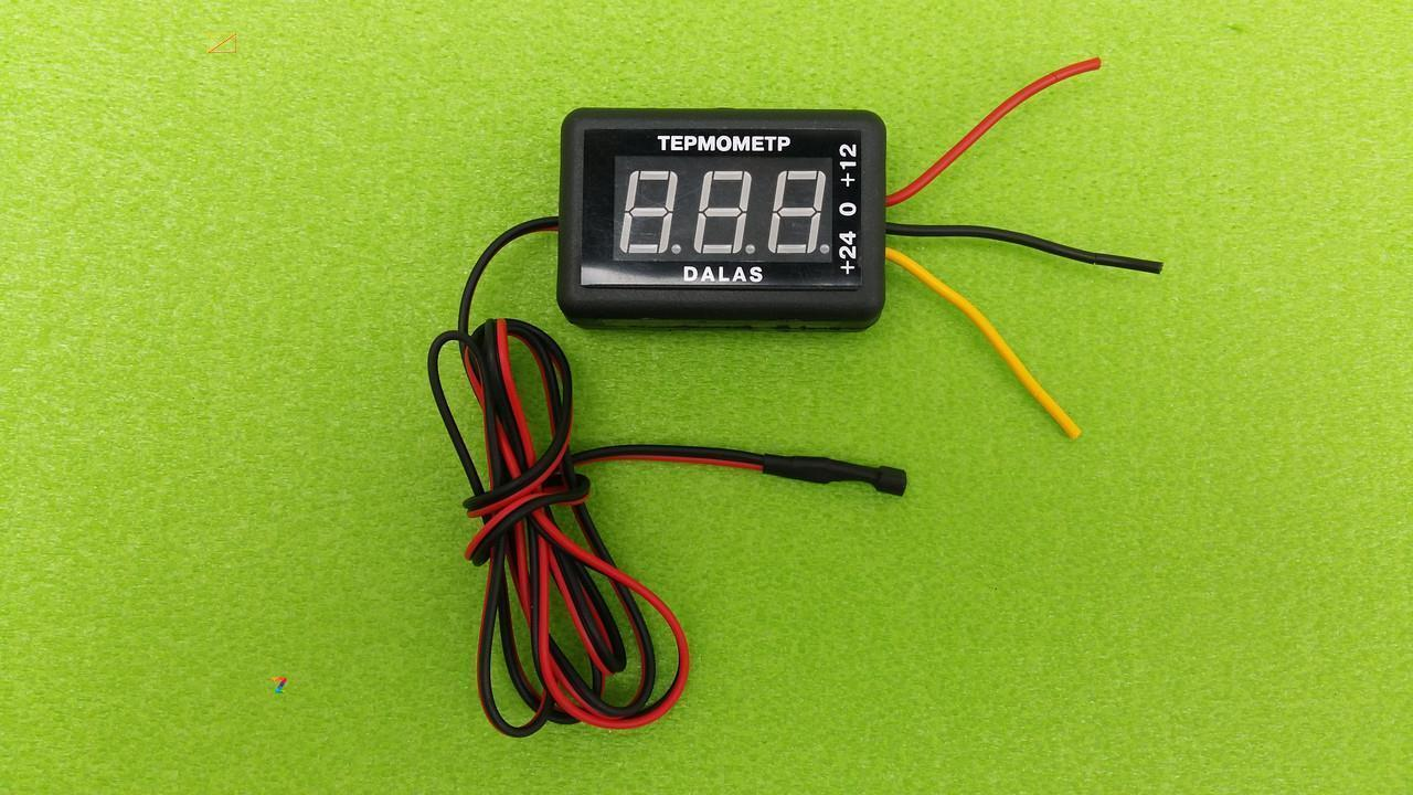 Термометр цифровий високоточний Dalas +12V...+24V / T= -55°С...+125°С Україна
