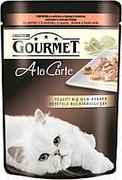 GOURMET (Ala Carte) кусочки с лосося в подливе