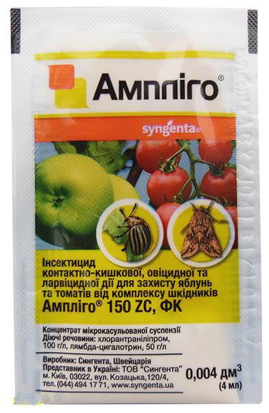 Інсектицид Ампліго 4 мл, Syngenta