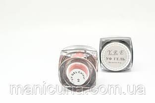 Цветной Уф Гель для дизайна и покрытия ногтей № 02, 8 мл., YRE
