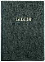 Біблія 072м чорна (українською переклад Огієнка)