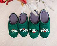 Дуэт домашних тапочек с вышивкой Мама и Папа микки, фото 1