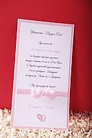 Пригласительный на свадьбу ручной работы