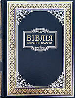 Біблія 073 УБТ синя Ювілейне видання укр. мовою