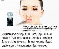 Ампула локального применения для жирной и проблемной кожи 2, 0 мл