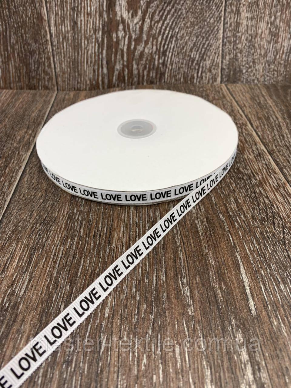 Лента респ с надписью LOVE белая 100 ярд, ширина 1 см