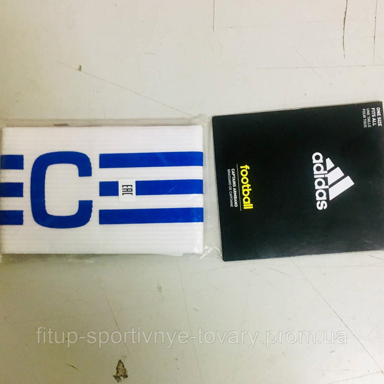 finest selection d87ae 515d1 Капитанская повязка Adidas FB CAPT ARMBAND BQ2536, цена 470 грн., купить в  Киеве — Prom.ua (ID 618608582)