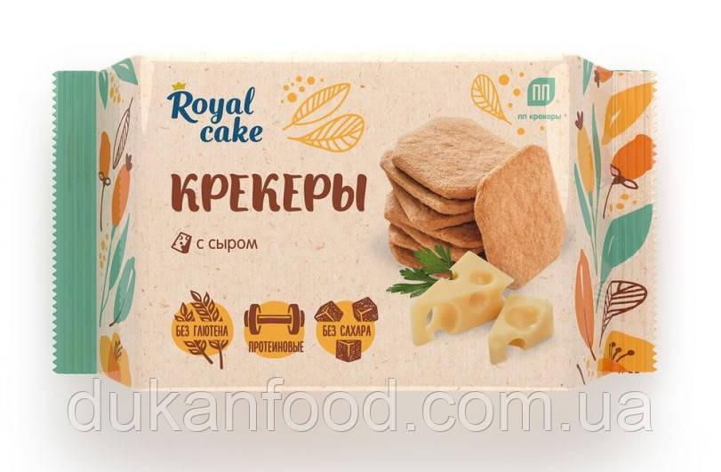 Крекер с высоким содержанием протеина «Royal Cake» СЫРНЫЙ