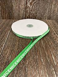 Лента респ с надписью NICE салат 100 ярд, ширина 1 см