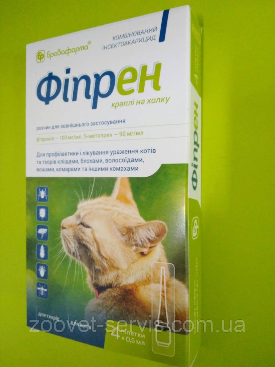 Капли от блох и клещей для кошек Фипрен 0.5 мл