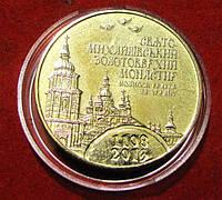 Памятная медаль Евромайдан 2013