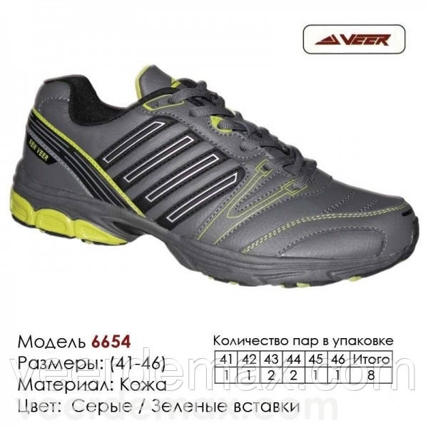 Мужские кожаные кроссовки Veer Demax размеры 41 - 46