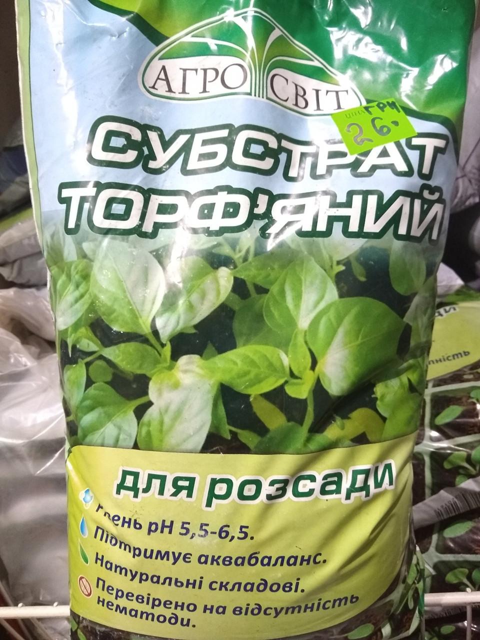 """Субстрат торфянной для рассады  10 литров """"Агросвит"""", Ровно"""