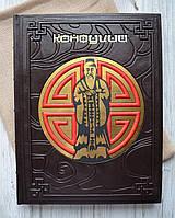 """Подарочная книга, """"Конфуций. Суждение и беседы"""", в кожаном переплете."""