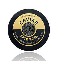 Ультра-подтягивающая маска для лица CAVIAR (Кавиар) для зрелой кожи