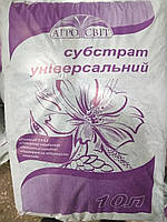 """Субстрат универсальный 10 литров """"Агросвит"""", Украина"""