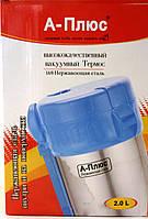 Пищевой вакуумный термос, 3 отдельных ёмкости для полноценного обеда, вилка с ложкой, объём 2 л, нержавейка