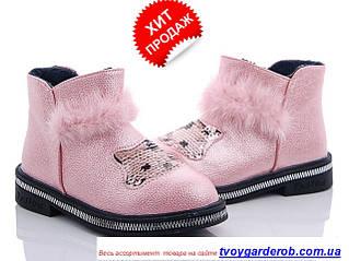 Демісезонне взуття для дівчаток (27-32)