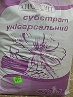 """Субстрат для рассады универсальный 50 литров """"Агросвит"""", Украина"""