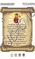 """""""Молитва Богородице """" - схема для вышивки бисером, укр"""