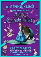 """День рождение в стиле квест """"Алиса в стране Чудес"""" на ВДНГ"""