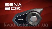 Интерком Sena 30K для мото- и квадроциклистов (один комплект)