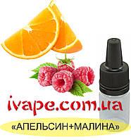 "Ароматизатор миксовый ""Апельсин-Малина"" 5 мл"