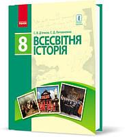 8 клас   Всесвітня історія. Підручник (програма 2016)   Д'ячков