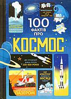 100 фактів про космос, фото 1