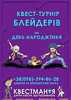 """Детский день рождение в стиле квест """"Турнир Блейдеров"""" на ВДНГ"""