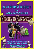 """Детский день рождение в стиле квест """"Монстры на каникулах"""" на ВДНГ"""