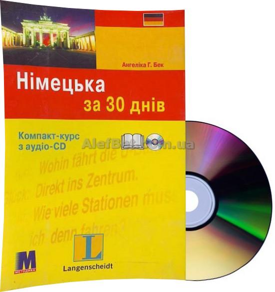 Немецька мова (Deutsch) / Самовчитель+CD за 30 днів / Ангелика Г.Бек / Методика