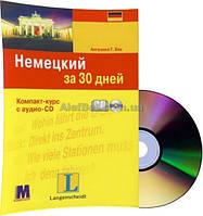 Немецкий язык (Deutsch) / Самоучитель+CD за 30 дней / Ангелика Г.Бек / Методика